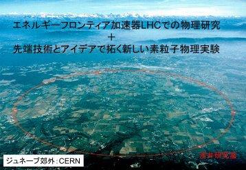 2011年研究室ガイダンス資料 - 東京大学素粒子物理国際研究センター