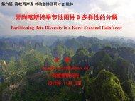 第六届海峡两岸森林动态样区研讨会 - 中国森林生物多样性监测网络