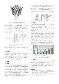 3次元 Smith-Waterman法の提案と GPUを用いた性能評価 - Page 2