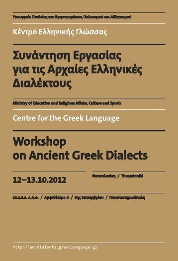 Συνάντηση Εργασίας για τις Αρχαίες Ελληνικές Διαλέκτους ... - Θετίμα