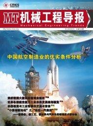 2010年9月刊 - 上银优秀机械博士论文奖