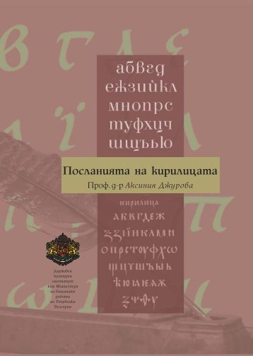 Аксиния Джурова - Културен институт