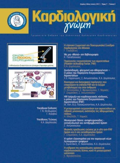 Καρδιολογική Γνώμη - Εθνικό και Καποδιστριακό Πανεπιστήμιο ...