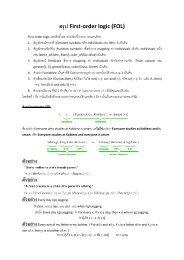 สรุป First-order logic (FOL) ตัวอย่าง ตัวอย่าง ตัวอย่างEvery day I go jo