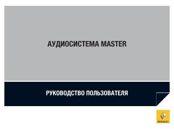 Скачать инструкцию по аудиосистеме Master (PDF) - Renault