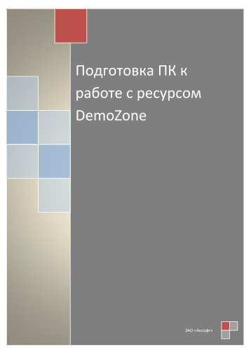 Подготовка ПК к работе с ресурсом DemoZone - Аксофт