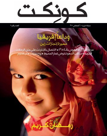 COVER connect2 AR_Layout 1 - Zain