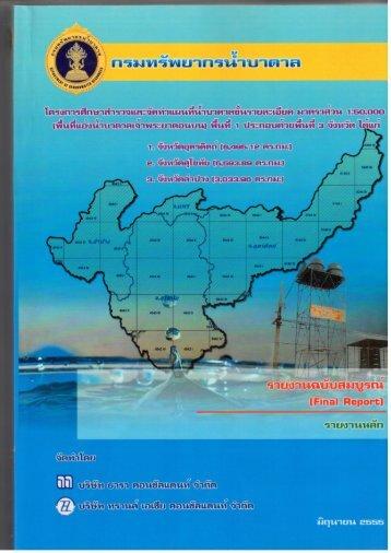 Final Report - กรมทรัพยากรน้ำบาดาล