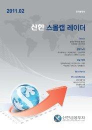 스몰캡 레이더 - 한국경제TV