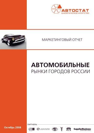автомобильные рынки городов россии - Автостат