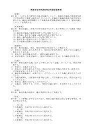 県議会改革等調査検討会議設置要綱 (設置) 第1条 「いばらきの新時代 ...