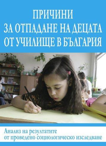 Изследване на причините за отпадане от ... - Витоша Рисърч
