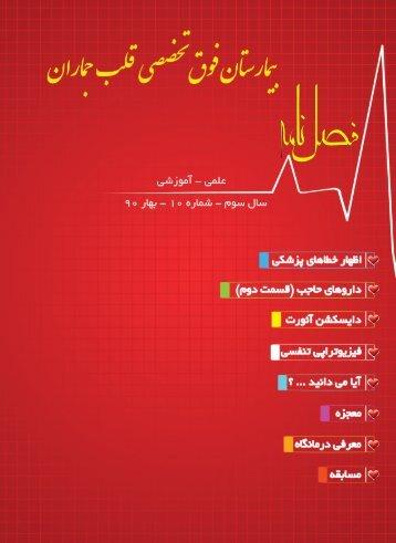 دکتر شیبانی - صفحه اصلی