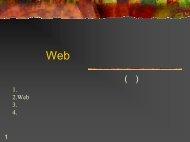Webサービスの現在と未来