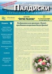 10/79 09.04.2010 - Paldiski