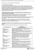 Программа дисциплины История немецкого языка 032700.62 ... - Page 3