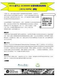 (IECQ HSPM)課程