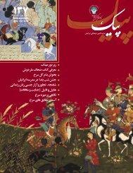 Û±Û³Û· - Persian Cultural Center