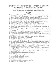 humanitarul-socialur fakultetze studentTa gadmosvlisa da aRdgenis ...