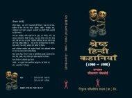 Sresth Hindi Kahaniyan 1980-1990 - Hindisamay.com