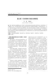 建立新一代的精神分裂症动物模型 - 北京大学机器感知与智能教育部 ...