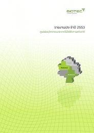 รายงานประจำปี 2553 - National Center for Genetic Engineering and ...