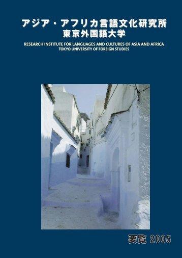 要覧 2005 要覧 2005 - 東京外国語大学アジア・アフリカ言語文化研究所