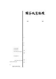 下載全文資料PDF(1020k) - 國家政策研究基金會