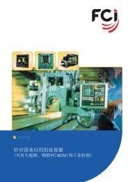 针对需求应用的连接器(中文)