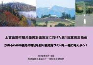 上富良野町観光振興計画策定に向けた第1回意見交換会