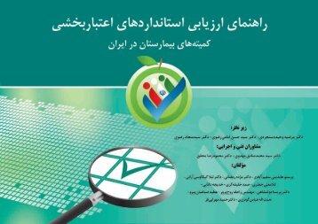 کمیته های بیمارستان - دانشگاه علوم پزشکی شهید بهشتی