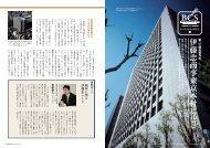 伊藤忠商事東京本社ビル - 日本建設業連合会