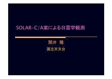 Solar OrbiterとSDO、日震学の観点から - 国立天文台