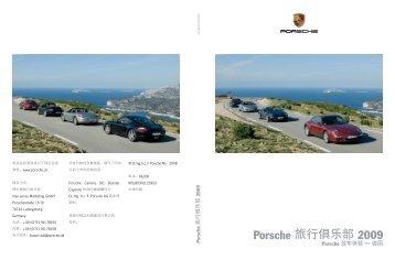 Porsche 旅行俱乐部2009
