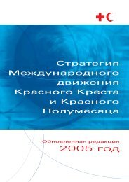 5 2005 год - Standing Commission of the Red Cross and Red ...