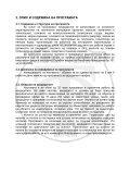 Е Л А Б О Р А Т - Технички факултет - Битола - Page 6