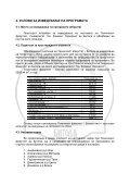 Е Л А Б О Р А Т - Технички факултет - Битола - Page 7