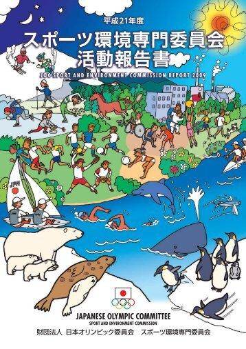 平成21年度 - 日本オリンピック委員会
