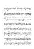 ฉบับวิชาการ - สำนักงานนโยบายและแผนทรัพยากรธรรมชาติและสิ่งแวดล้อม - Page 4