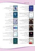 زبان و ادبيات - Page 2
