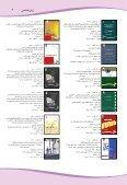 زبان و ادبيات - Page 3