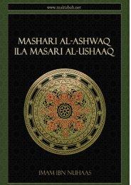 mashari-al-ashwaq-ila-masari-al-ushaaq