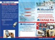 Sklad Pro RU - Microinvest