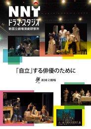 演劇研修所紹介パンフレットはこちら - 新国立劇場