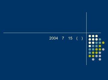 プログラミング演習 初級編 - 奈良先端科学技術大学院大学