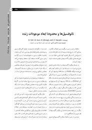 Nanotech Newsletter_No 118_860501_Print_V1.indd - نانو