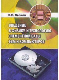 Введение в физику и технологию элементной базы ЭВМ и ...