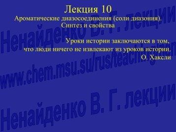 Лекция 10. Ароматические диазосоединения (соли диазония).