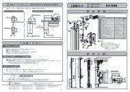 SD-JJ 上部錠セット - 取扱説明書
