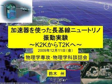加速器を使った長基線ニュートリノ振動実験 ~K2KからT2Kへ~